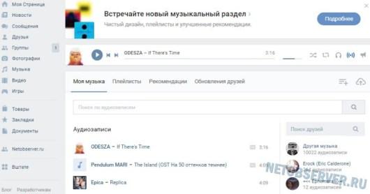 Раздел Музыка в vk.com: Обновленный интерфейс