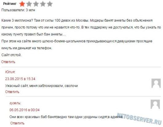 Отзывы Табор.ру - негативный номер раз