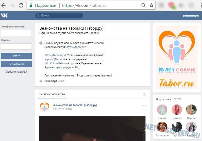 регистрация на tabor ru знакомства