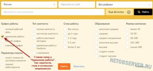 Поиск реальной удаленной работы - фильтры на zarplata.ru