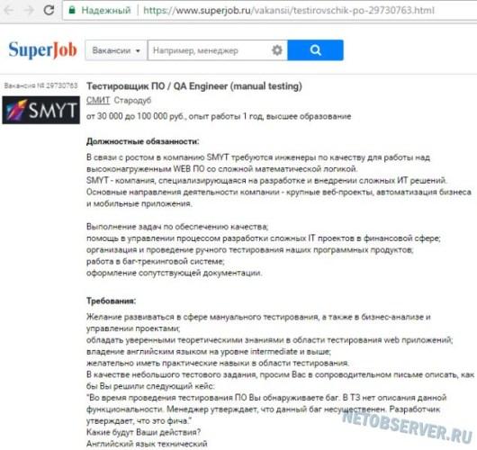 Работа из дома через интернет - тестировщик ПО на superjob.ru