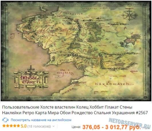 купить карту Средиземья в цвете