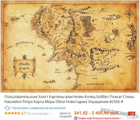 Купить карту Средиземья на Алиэкспресс