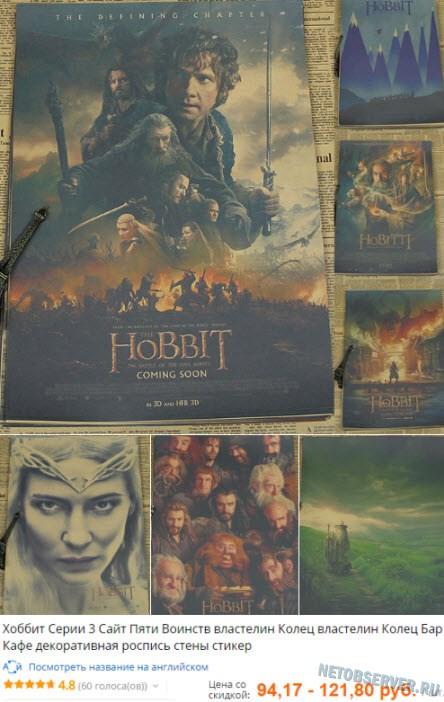 Постеры из Властелина колец на Aliexpress