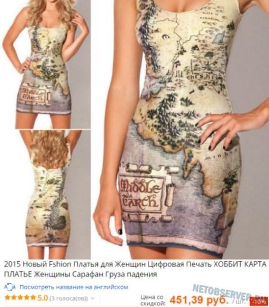 Платье с картой Средиземья на Алиэкспресс
