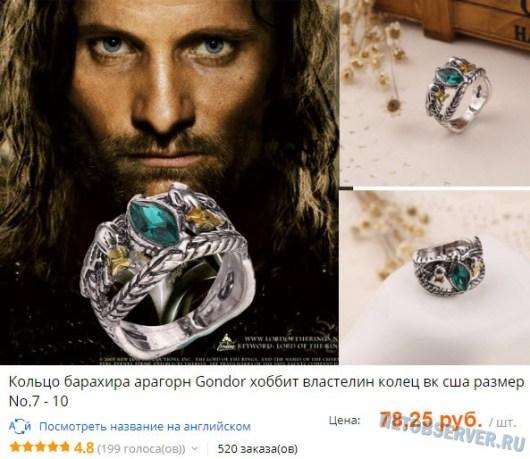Здесь вы можете купить кольцо Барахира - Арагорн