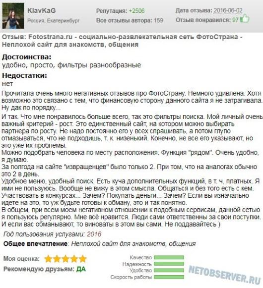 Положительный отзыв о сайте Fotostrana.ru