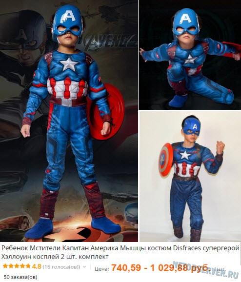 Костюм Капитана Америка для мальчиков