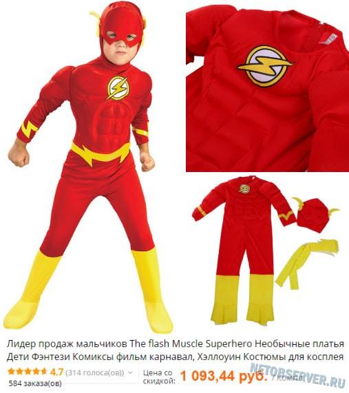 Флэш - детские супергеройские костюмы на Алиэкспресс