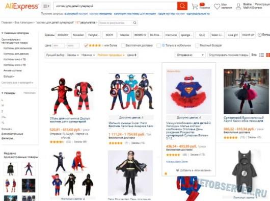 Фильтр - детские костюмы супергероев