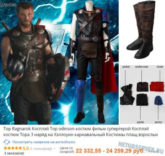 Супергеройские костюмы: Тор - мужской костюм v.2