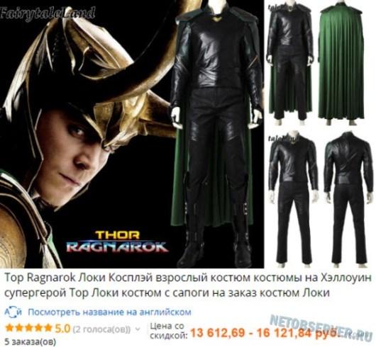 Купить костюм супергероя Локи на Алиэкспресс
