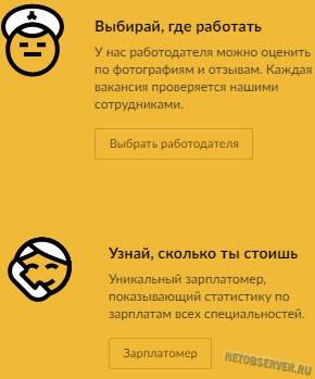 Фишки рекрутинг-сайта zarplata.ru