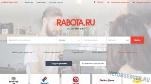 Бесплатные сайты по поиску работы - rabota.ru