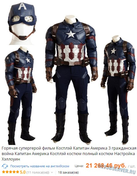 Супергеройский костюм Капитана Америка вариант 2