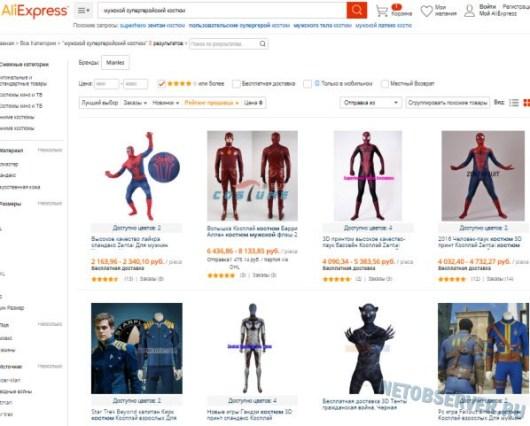 Фильтр мужские супергеройские костюмы на Алиэкспресс