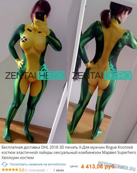 Сексуальный костюм супергероя для девушек - Роуг люди-Икс