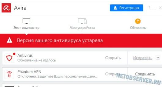 Avira Free Antivirus 2018 не обновляется