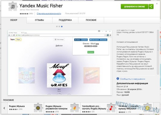 Yandex Music Fisher для Google Chrome