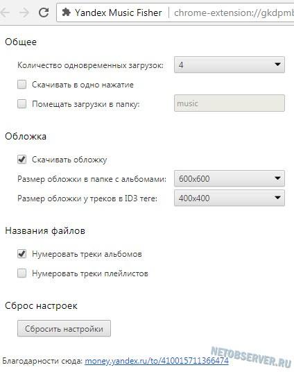 Настройки плагина Yandex Music Fisher