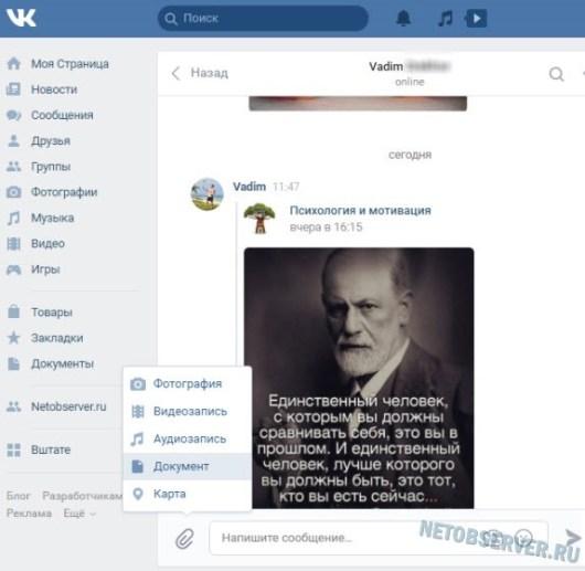 Отправить себе произвольный файл в сообщении Вконтакте