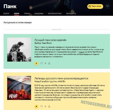 Подборки в music.yandex.ru