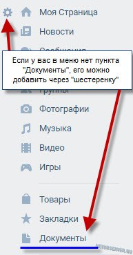 Раздел документы Вконтакте