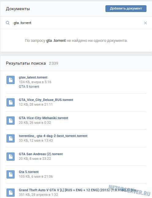 Как найти торрент Вконтакте