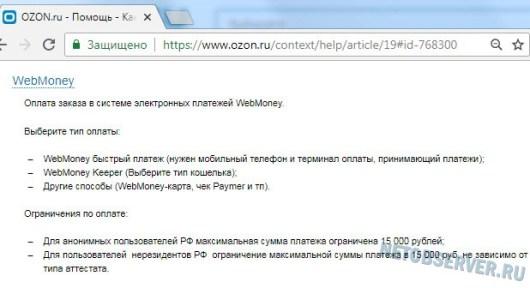 Ozon.ru - магазин, принимающий Вебмани