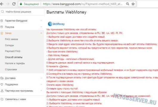 Оплата через Webmoney на Banggood