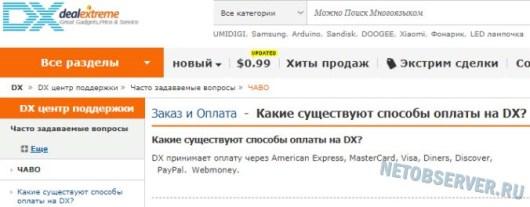 Оплата через Webmoney на dealextreme.com