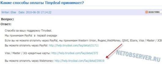 Оплата вебмани на tinydeal.com