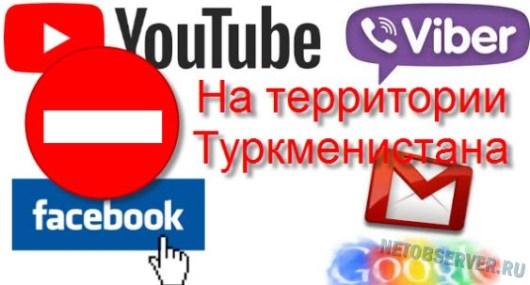 Цензура в интернете - Туркмения