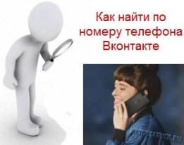 Как найти по номеру телефона Вконтакте