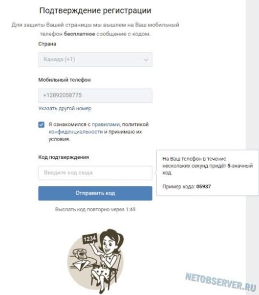 Бесплатная регистрация Вконтакте без номера телефона