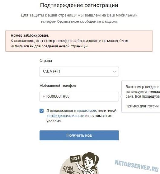 Регистрация Вконтакте - номер блокирован