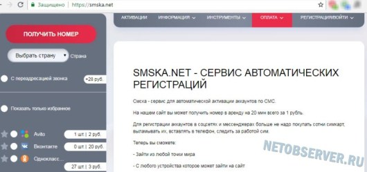 Создать страницу Вконтакте без номера телефона