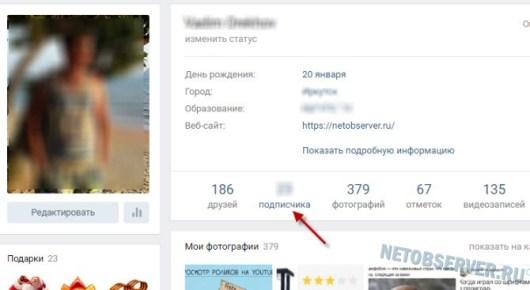 Удаление удаленных друзей Вконтакте - зайти в Подписчики