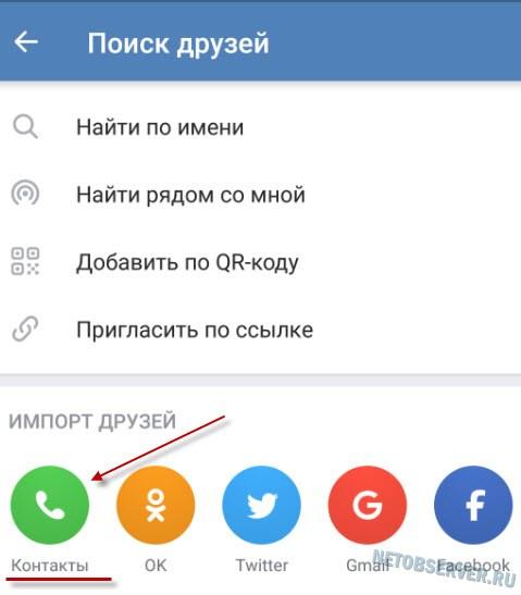 Импорт друзей Вконтакте по номеру телефона