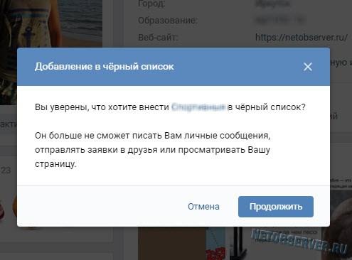 Как удалить удаленных подписчиков Вконтакте - подтвердить блокировку