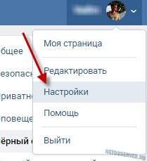Вход в настройки страницы Вконтакте