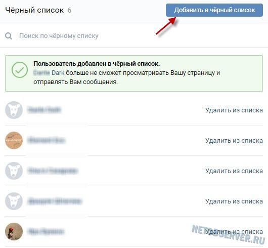 Как удалить подписчиков Вконтакте - добавляем в черный список
