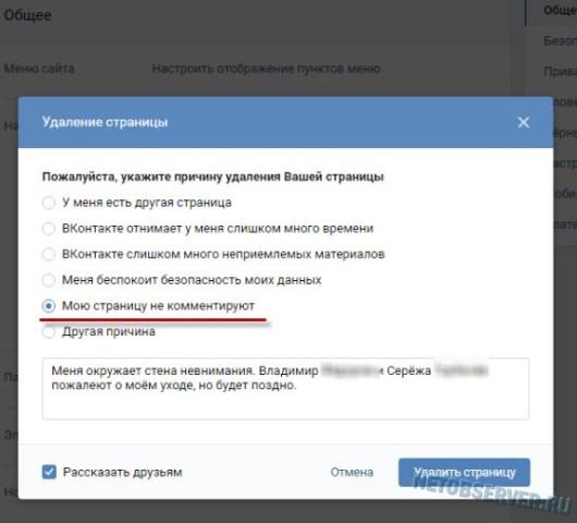 Как посмотреть гостей Вконтакте в меню удаления