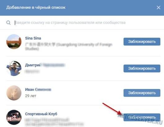 Процедура добавления в черный список Вконтакте