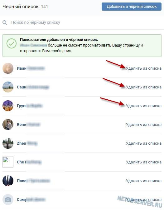 Как удалить удаленных подписчиков Вконтакте