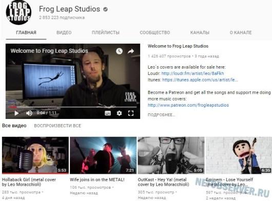 Канал рок каверов Frog Leap Studios