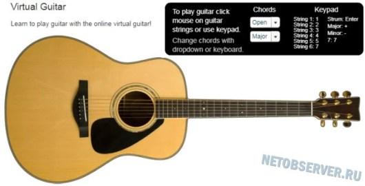 Виртуальная акустическая гитара онлайн