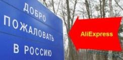 aliexpress Russia - logo