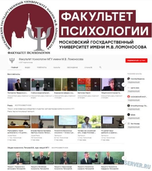 Факультет психологии МГУ: психология на Ютубе