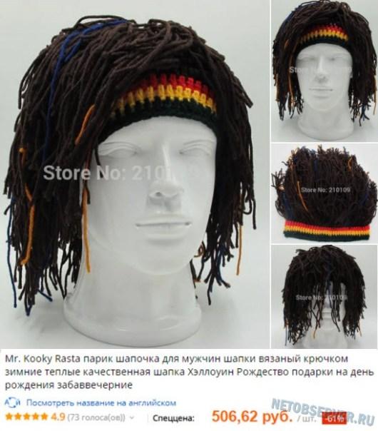 Интересные мужские шапки - Марли жив